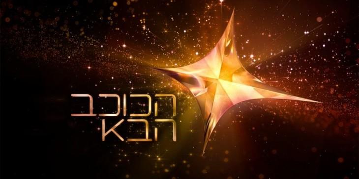 israel_the_next_star