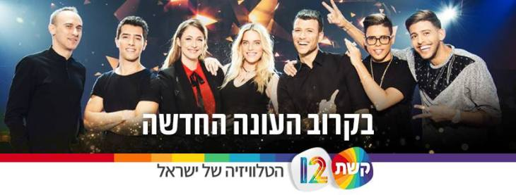 The-next-star-for-eurovision-2018-soon