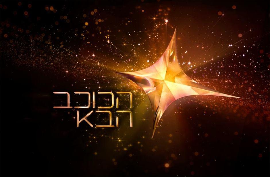 Next-Star-Israel.jpg