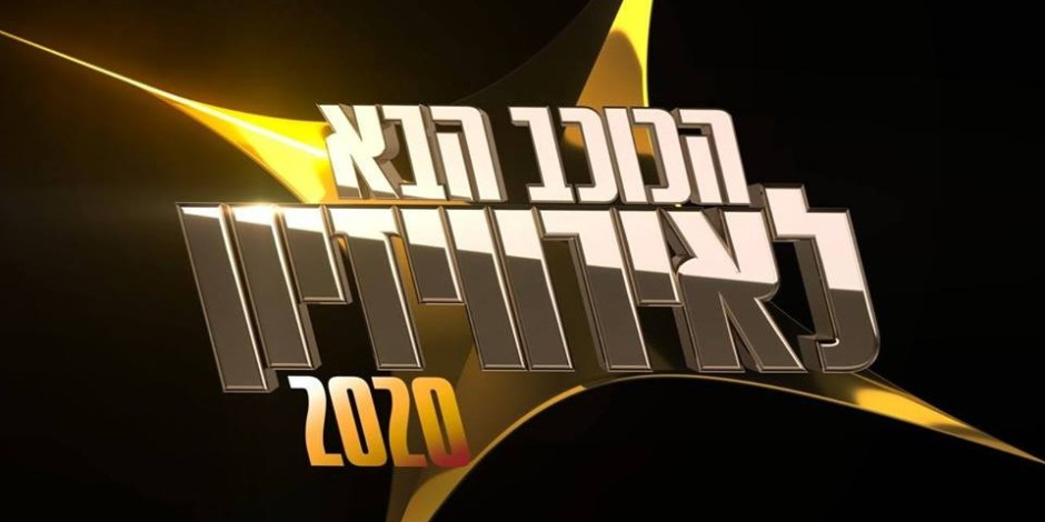 israel-2020-the-next-for-eurovision-2020
